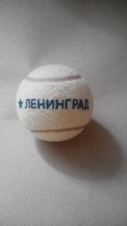 Теннисный мяч Ленинград новый СССР