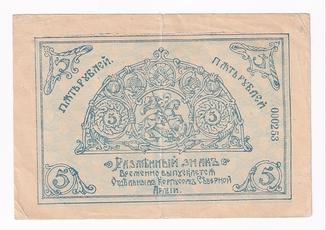 Генерал Родзянко 5 рублей 1919