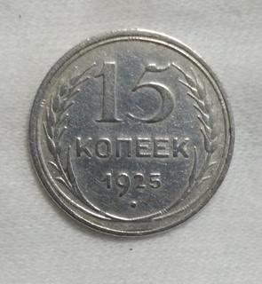 15 коп.1925р. (шт.1.22Е)