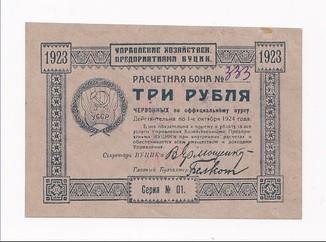 3 рубля  № 333.  ВУЦИК