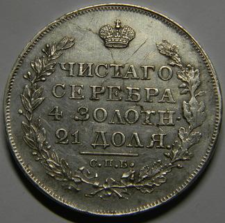 Рубль 1818г.