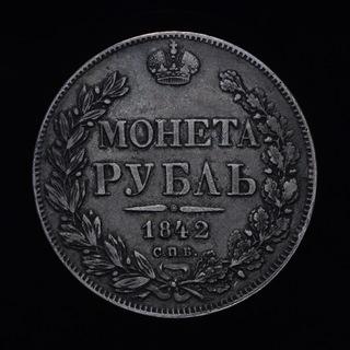 1 Рубль 1842 СПБ АЧ