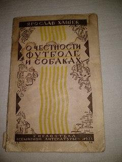 1928 О футболе честности и собаках Хашек