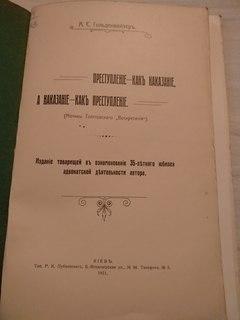 1911 Адвокатура Иудаика Киев Гольденберг