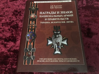 Каталог Награды и знаки национальных армий и правительств Украина. Белоруссия. Литва