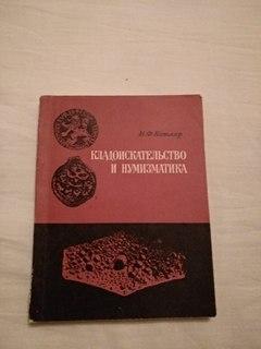 Кладоискательство нумизматика археология