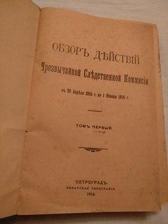 1916 Чрезвычайная следственная комиссия военных преступлений