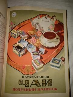 1956 Каталог чая в красках соцреализм