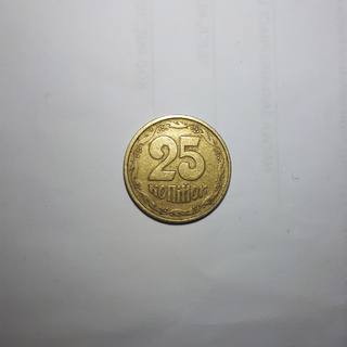 25 коп. 1995 г. 1БВм