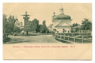 Полтава. Памятник победы Петра I. Спасская церковь.