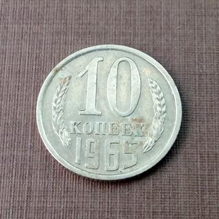 10 копеек 1965 года
