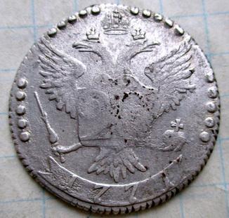 20 копеек 1771 года