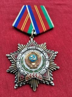 Орден Дружбы Народов 17895