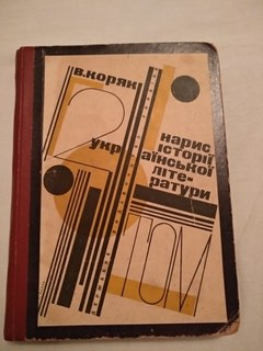 1929 Украинский авангард автор растрелян
