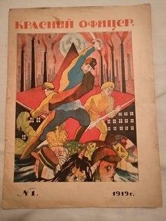 1919 Красный авангард спецномер 23 февраля