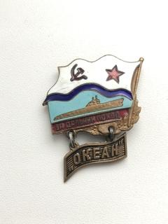 За дальний поход «Океан»