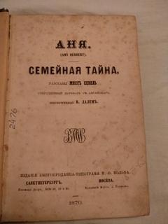 1870 Семейная тайная книга с золотом В. Даль