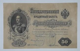 50 рублей 1899 год Шипов Богатырев