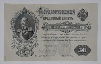 50 рублей 1899 год Шипов Жихарев