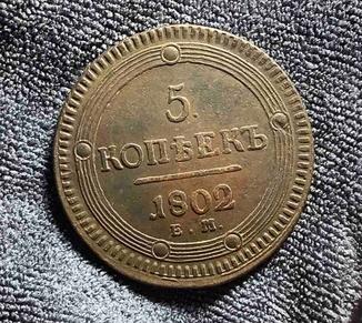 5 копеек 1802 ем .