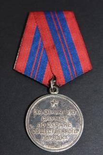 Медаль За отличную службу по охране общественного порядка