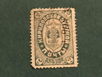 Кириловская земская Почта