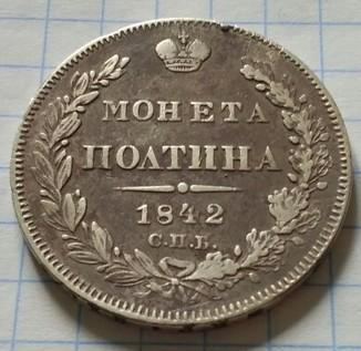 Полтина 1842 год. СПБ. АЧ. Тираж - 214. т. Штук .