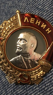 Орден Ленина Винт»