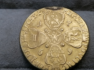 10 рублей Екатерина 1769г.