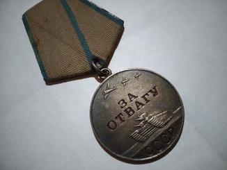 Медаль За отвагу 1037021
