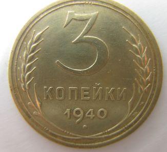 3 коп 1940 год 1.1Ж (ф25, ф49)