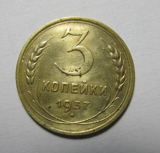 3 коп 1937 год 1.1Ж (ф25, ф32)