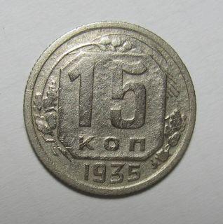 15 коп 1935 год 1.2А (ф38, ф39)