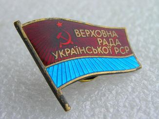 Депутат ВР УССР