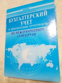 """С.голов """"бухгалтерський учет и финансовая отчетность по международным стандартам"""""""