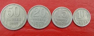 10.15.20.50 копеек 1967