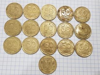 50 копеек Украины 1995 года(16шт)