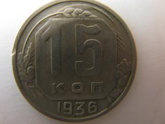15 коп 1936 год шт. 1.2 (ф36)