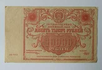 10000 рублей 1922 года