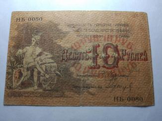 10 рублей 1918 год, Совет Бакинского городского хозяйства