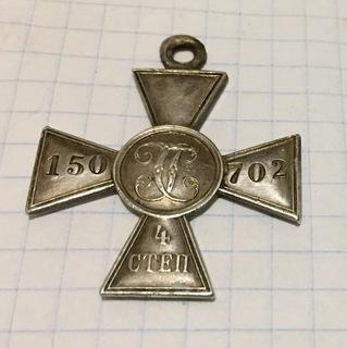 Георгиевский крест 4 ст. №150702