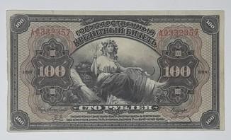 Дальний восток 100 рублей 1918 год Медведев