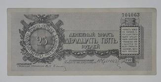 Северо-Западный фронт 25 рублей 1919 год Юденич