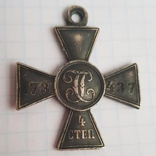 Георгиевский крест 4 степени