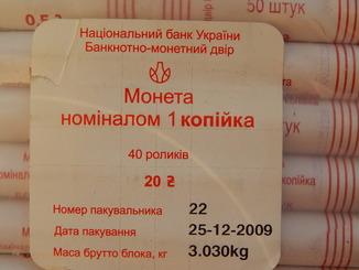 1 коп.2010р. банківська запайка(40 ролів)