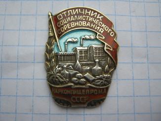 Знак-Значок ''Отличник Соц. Соревнования Наркомпищепрома'' Серебро.