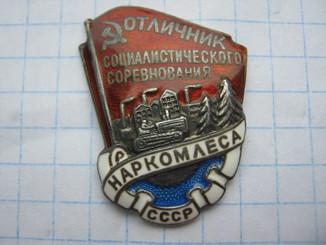 Знак-Значок ''Отличник Соц. Соревнования Наркомлеса'' Серебро.