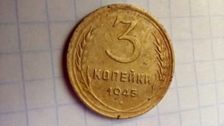 3 копейки 1945 года.