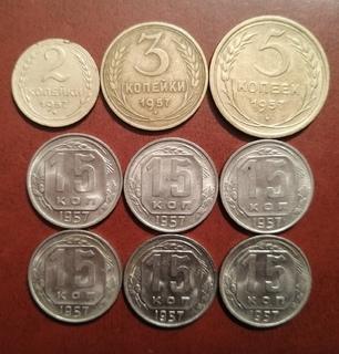 2,3,5,15,Монети СССР 1957г