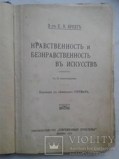 1914 Нравственность и безнравственность в искусстве. С 73 иллюстрациями.